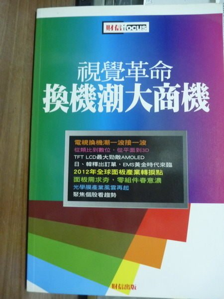 【書寶二手書T5/財經企管_PJQ】視覺革命‧換機潮大商機_財信出版