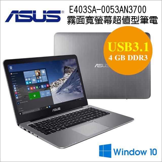 限量最低價17200!【ASUS 華碩】四核心14吋 FHD霧面寬螢幕超輕薄型筆記型電腦文書機 (Pentium N3700/4G/128G/FHD/W10) E403SA-0053AN3700 (金屬灰)
