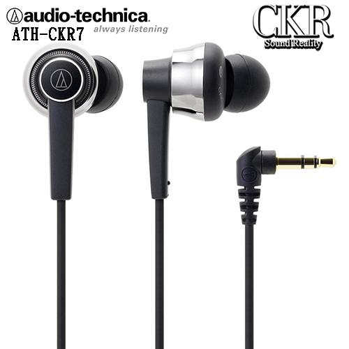 audio-technica 鐵三角 ATH-CKR7 (贈硬殼收納盒) 高音質密閉型耳塞式耳機