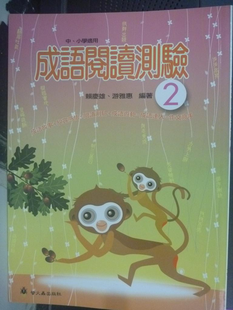 【書寶二手書T7/國中小參考書_ZDL】成語閱讀測驗2_賴慶雄、游雅惠