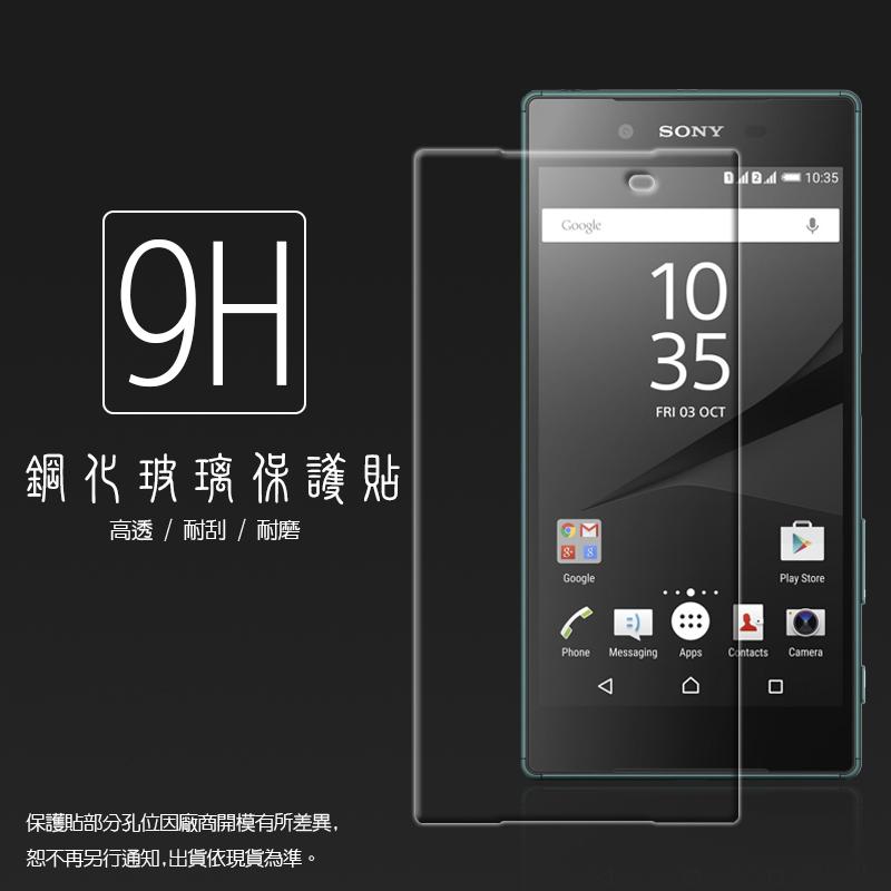 超高規格強化技術 Sony Xperia Z5 E6653 5.2吋 (正面) 鋼化玻璃保護貼/強化保護貼/9H硬度/高透保護貼/防爆/防刮