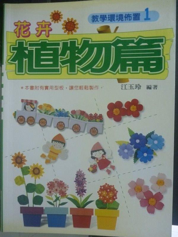 【書寶二手書T5/廣告_YHA】花卉植物篇_江玉玲