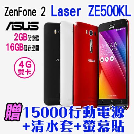 ASUS ZenFone 2 Laser ZE500KL 2G/16G 贈15000行動電源+清水套+螢幕貼 四核心 智慧型手機