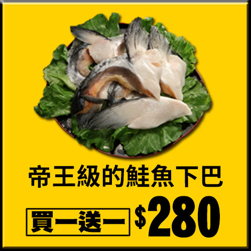 買一送一~頂級帝王級的鮭魚下巴 #優食網