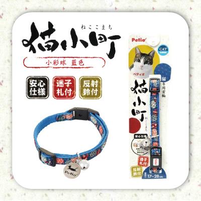 【力奇】Petio貓小町 貓項圈 小彩球-藍色(W55983)-210元【安全插扣設計】>可超取(K062A04)