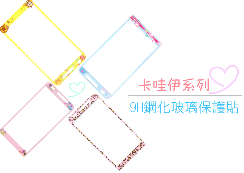 ASUS ZenFone 2 ZE550/ZE551 卡哇伊系列 9H硬度 鋼化玻璃 保護貼 防刮 防爆 疏油疏水 高清 螢幕貼