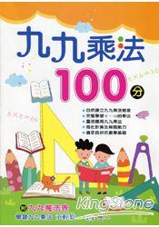 九九乘法100分 (九九魔法表一張 )
