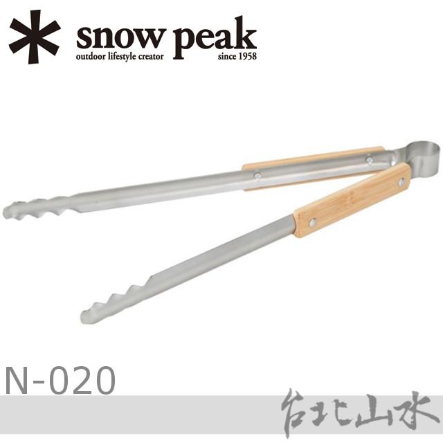 Snow Peak N-020 竹握把不鏽鋼炭火夾/焚火台炭火夾/烤肉配件/露營炭夾/日本雪峰