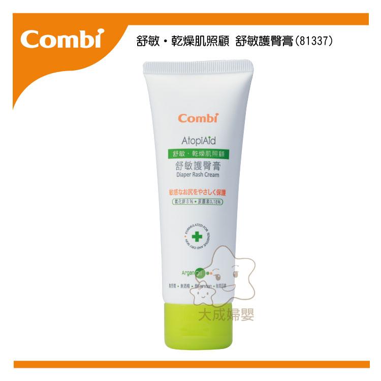 【大成婦嬰】Combi舒敏‧乾燥肌照顧 舒敏護臀膏 (81337) 70ml 隔離濕氣 保持乾爽