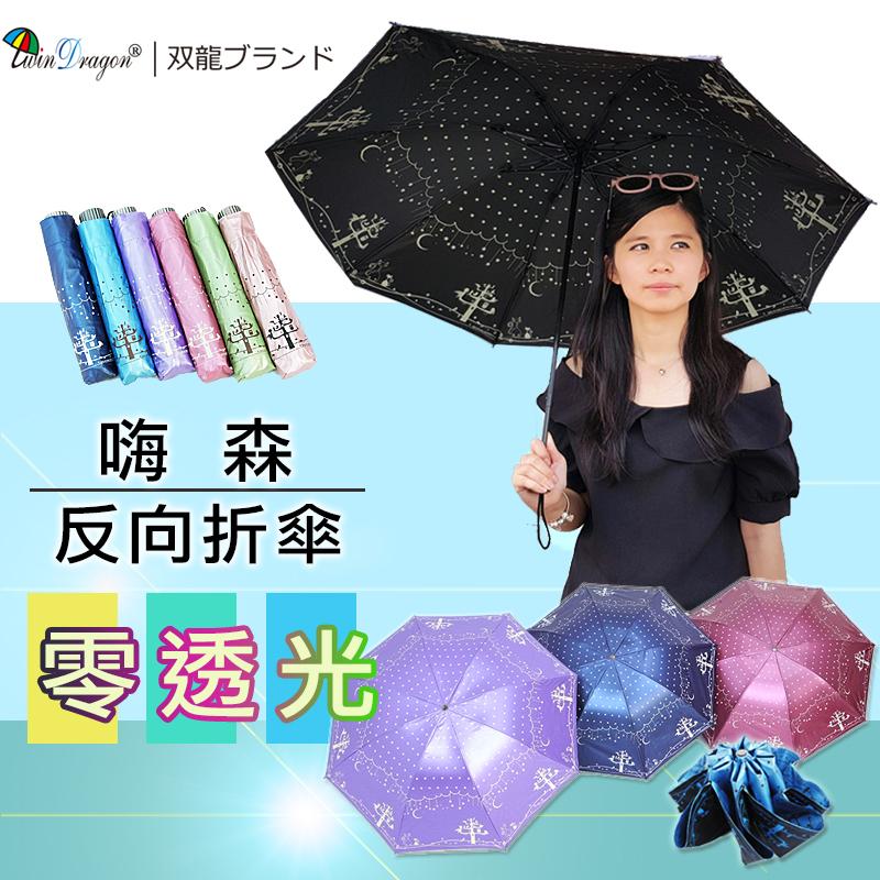 【雙龍牌】嗨森反向傘晴雨折傘-黑膠不透光不易開傘花/雙面圖案B1578H