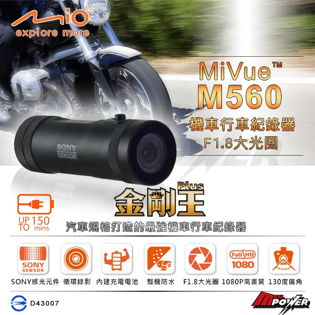 【禾笙科技】免運 送16GC10記憶卡+USB充電器 MiVue MIO M560 金剛王Plus 機車專用行車記錄器