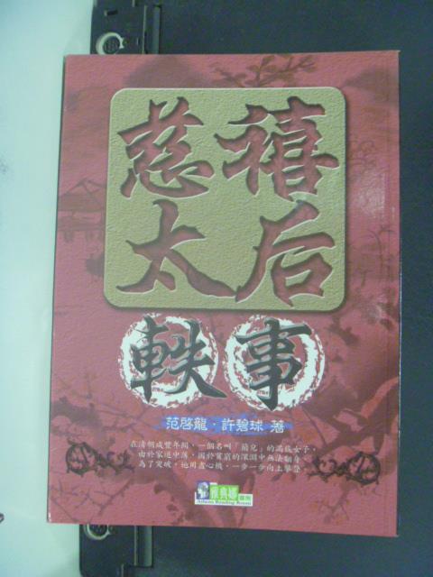 【書寶二手書T5/歷史_OIS】慈禧太后軼事_范啟龍