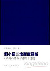 劉小楓讀埃斯庫羅斯:《被縛的普羅米修斯》講稿