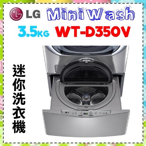 首創【LG 樂金】Miniwash 迷你洗衣機 典雅銀 / 3.5公斤洗衣容量 WT-D350V 原廠保固