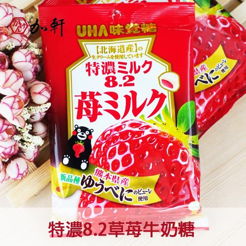 《加軒》日本UHA味覺特濃8.2草苺牛奶糖