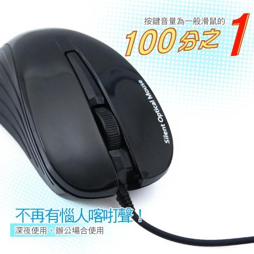 i-gota 按鍵無聲的USB光學滑鼠(M-2822)