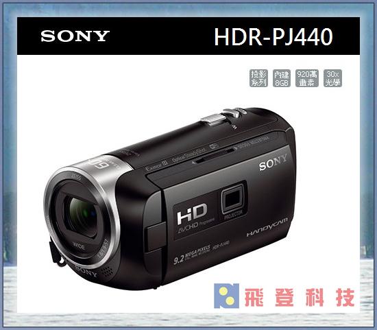 【精彩美一刻】 SONY HDR-PJ440 PJ440 內建投影功能攝影機+內建8G 含稅公司貨 保固兩年