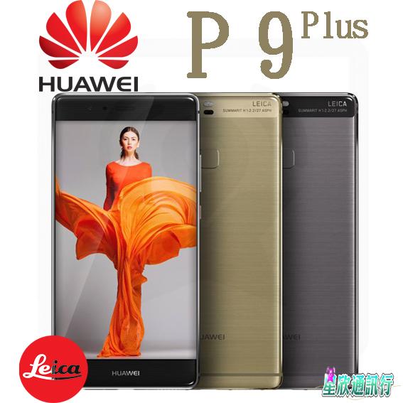 【星欣】HUAWEI P9 Plus 4G/64G 5.5吋 徠卡相機雙鏡頭 指紋辨識 type-C連接埠 直購價