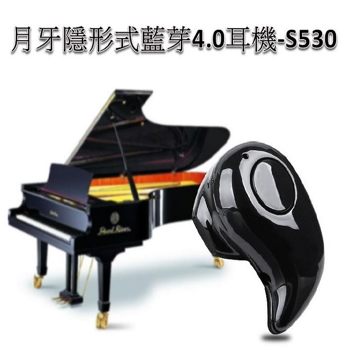 月牙。真隱形藍芽4.0耳機-S530//質感第一/完美隱形/唯美曲線/鋼琴烤漆/!IPhone三星小米 HTC皆可用!