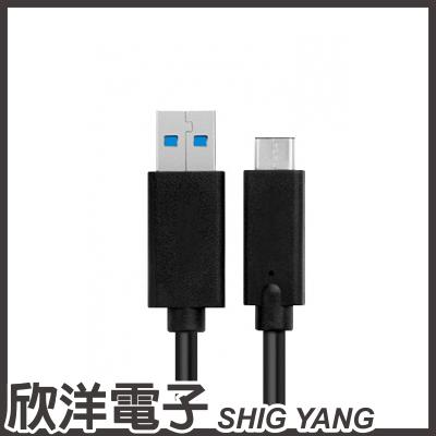 ※ 欣洋電子 ※ USB 3.1 -C to USB3.0 A 充電/資料傳輸線/平板/手機/硬碟 (IS-CA31 )