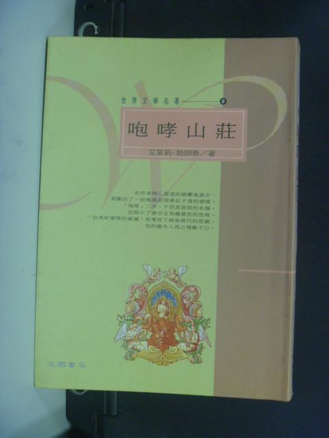 【書寶二手書T4/翻譯小說_NJN】咆哮山莊_唐玉美, 艾茉莉勃朗