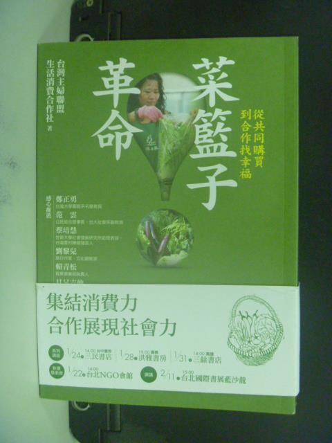 【書寶二手書T1/社會_GTC】菜籃子革命:從共同購買到合作找幸福_主婦聯盟