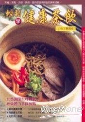 輕鬆學健康茶飲【中英文雙語版】