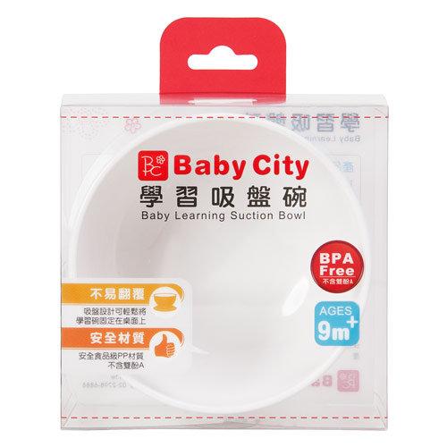 Baby City娃娃城 - 學習吸盤碗