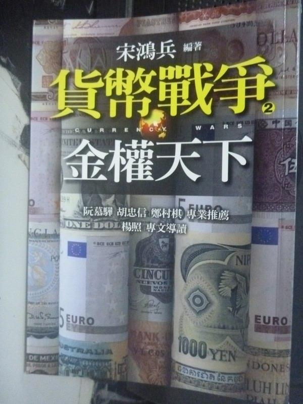 【書寶二手書T1/投資_LHB】貨幣戰爭2-金權天下_宋鴻兵