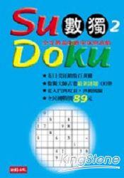 Su Doku 數獨 2:全球最瘋的數字謎宮遊戲