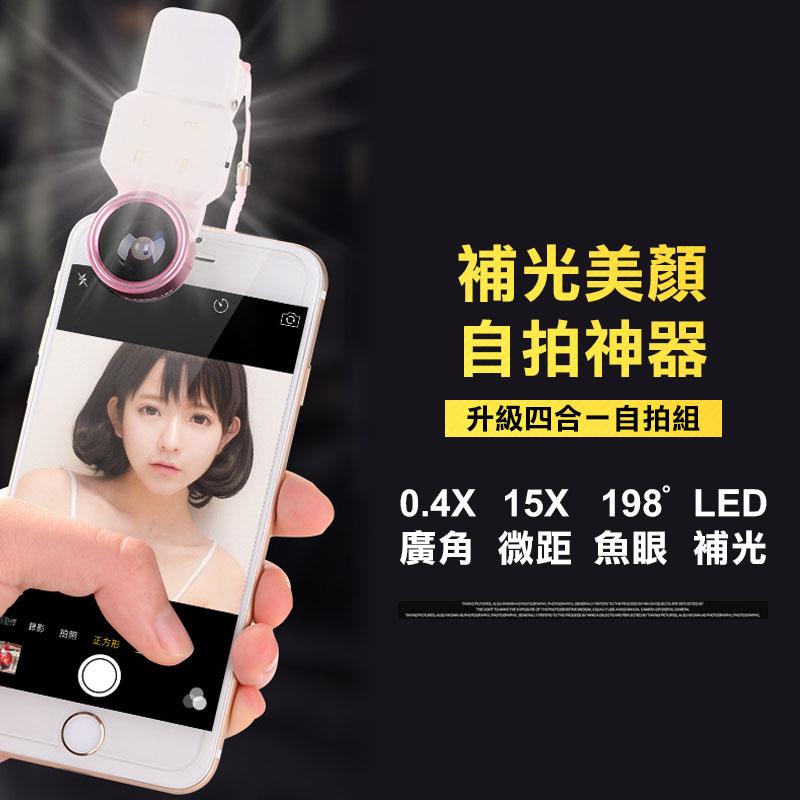帶補光燈自拍 四合一 鏡頭組 最新款【E2-042】0.4X廣角 微距 魚眼 自拍神器