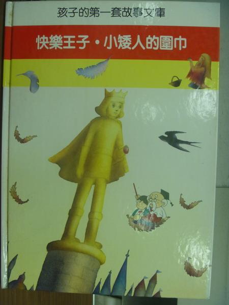 【書寶二手書T1/兒童文學_QEP】快樂王子小矮人的圍巾