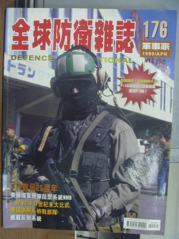 【書寶二手書T1/軍事_QET】軍事家_176期_F-16首飛25周年
