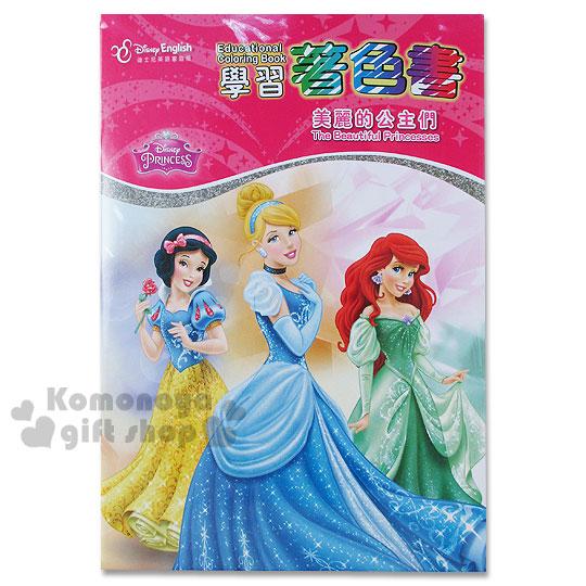 〔小禮堂〕迪士尼 公主 學習著色本《粉.3位公主.美麗的公主們》3歲以上適用