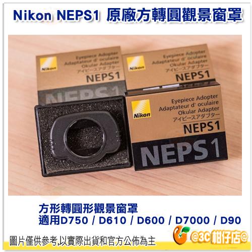 Nikon NEPS1 原廠 方轉圓觀景窗罩 國祥公司貨 原廠觀景窗眼罩 原廠眼罩 D750 D610 D7000 D90
