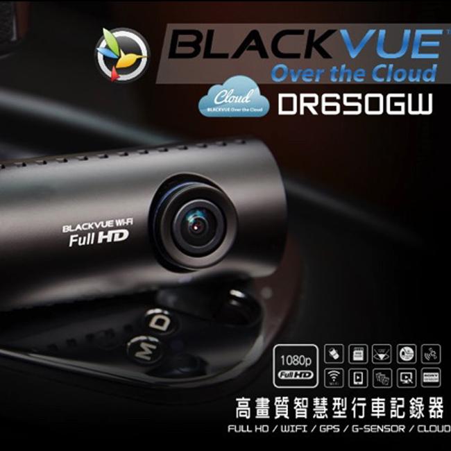 【禾笙科技】BLACKVUE 口紅姬 DR650GW-1CH 1080P Wi Fi / DR600GW