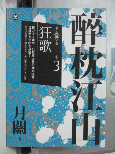 【書寶二手書T6/一般小說_OBH】醉枕江山_第一部(卷三)狂歌_月關