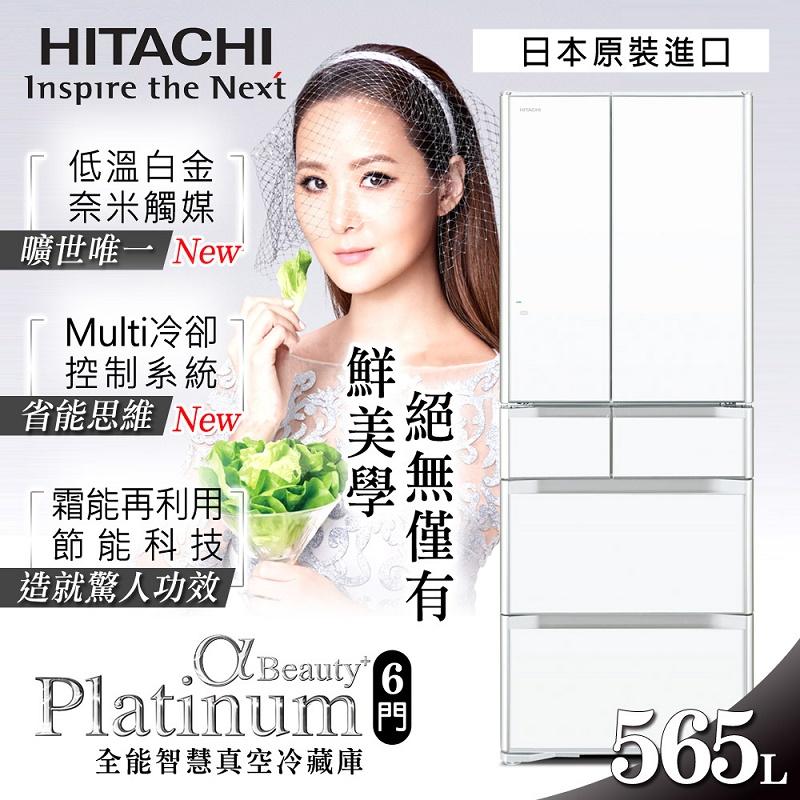 【HITACHI日立】日本原裝變頻565L。六門電冰箱/琉璃白 RG570FJ