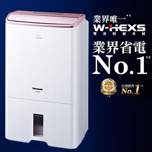 【感恩有禮賞】Panasonic 國際 除濕機 F-Y24CXWP 12L 雙重除濕系統 粉紅款