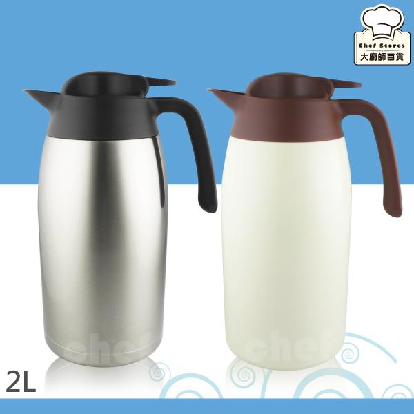 膳魔師不銹鋼保溫壺桌上保冷壺2L咖啡壺保冰壺-大廚師百貨