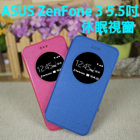 【休眠視窗】華碩 ASUS ZenFone 3 ZE552KL 5.5吋 Z012DA 休眠視窗皮套/書本式翻頁/保護套/支架斜立展示/軟套