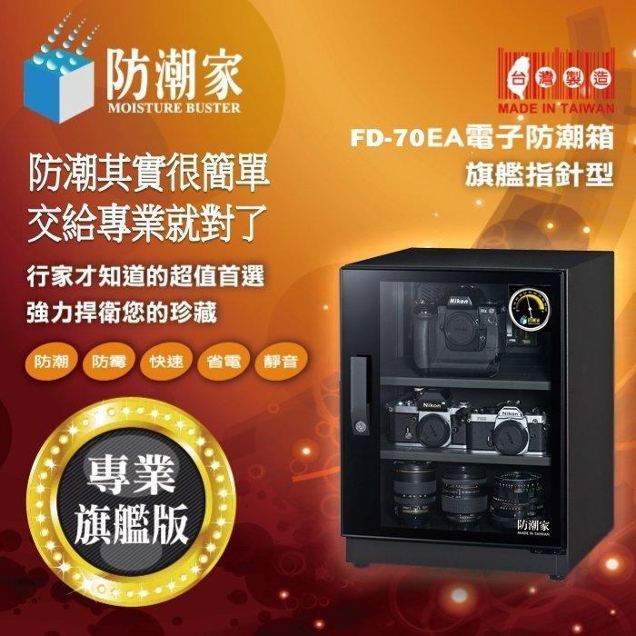 *╯新風尚潮流╭*防潮家 72L 電子防潮箱 半導體晶片冷凝強力8倍除濕 FD-70EA