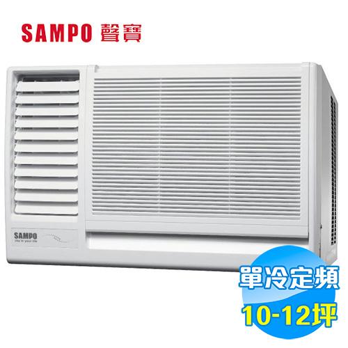 聲寶 SAMPO 左吹定頻窗型冷氣 AW-PA72R1