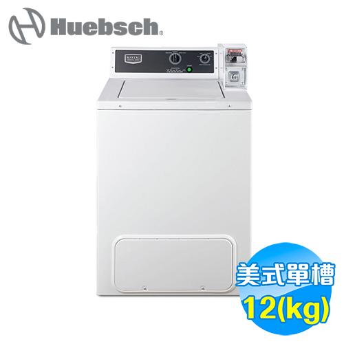 美泰克 Maytag 12公斤投幣式直立式洗衣機 MVW18CS