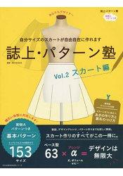 裁縫函授版型教室 Vol.2-裙裝篇