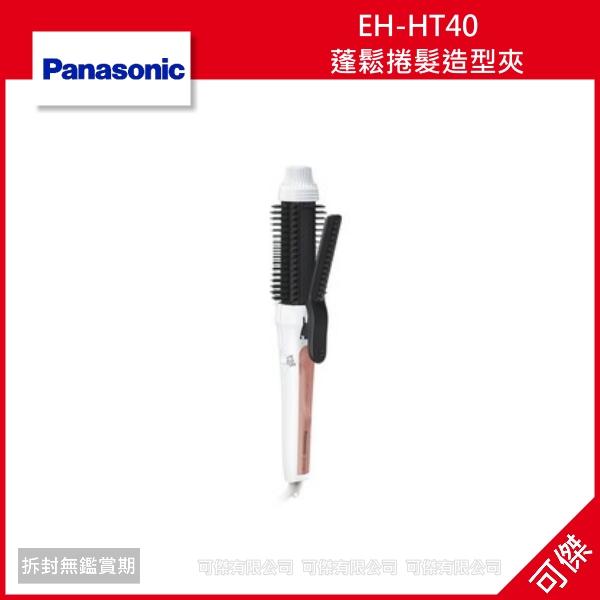 可傑 Panasonic EH-HT40 蓬鬆捲髮造型夾 32mm大卷
