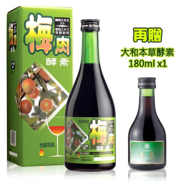 大和梅肉酵素(500ml) x1 【贈本草原液(180ml)x1】