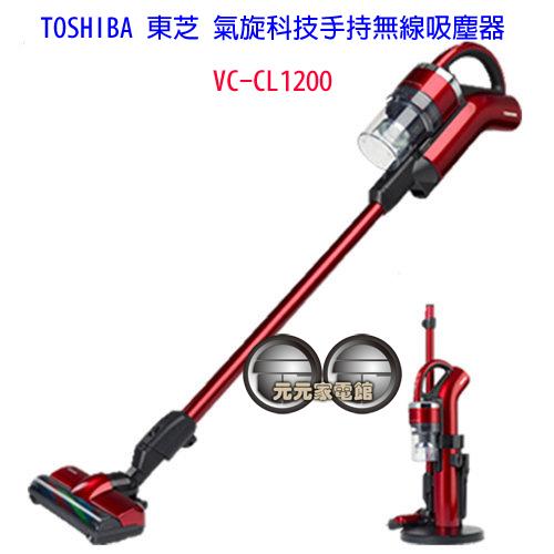 TOSHIBA 東芝 氣旋科技手持無線吸塵器 VC-CL1200