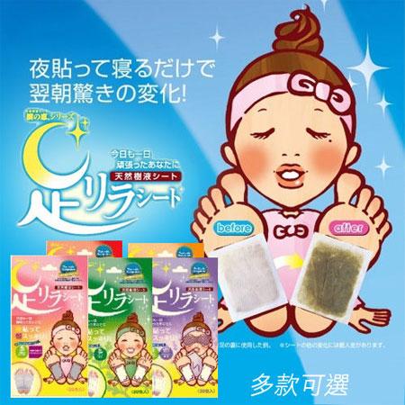 日本 天然樹液足底舒適貼布 (2枚入) 藥妝店必敗商品 另有休足時間【B061042】