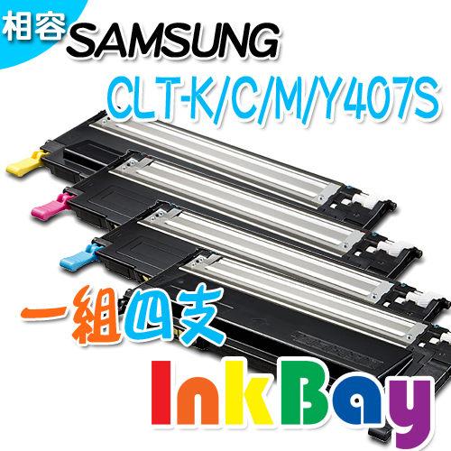 SAMSUNG CLT-K407S(黑色)/C407S(藍色)/M407S(紅色)/Y407S(黃色) 4色1組 【適用機型】CLX-3200/CLP-320/CLP-3185/CLX-3185